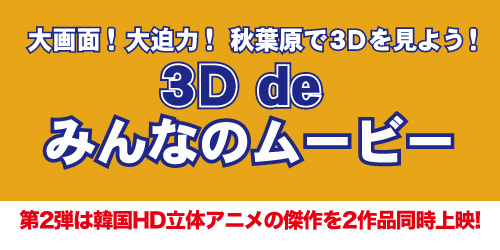 july_3Dmovie.jpg